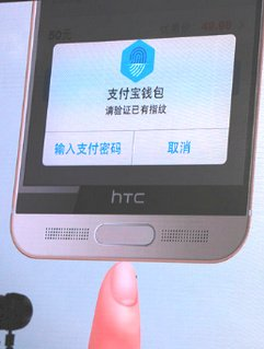 HTC One M9 Plus Homebutton
