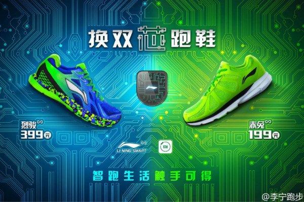 Xiaomi Smart Shoes: Schuhe mit eingebauten Bluetooth und Schrittzähler 1
