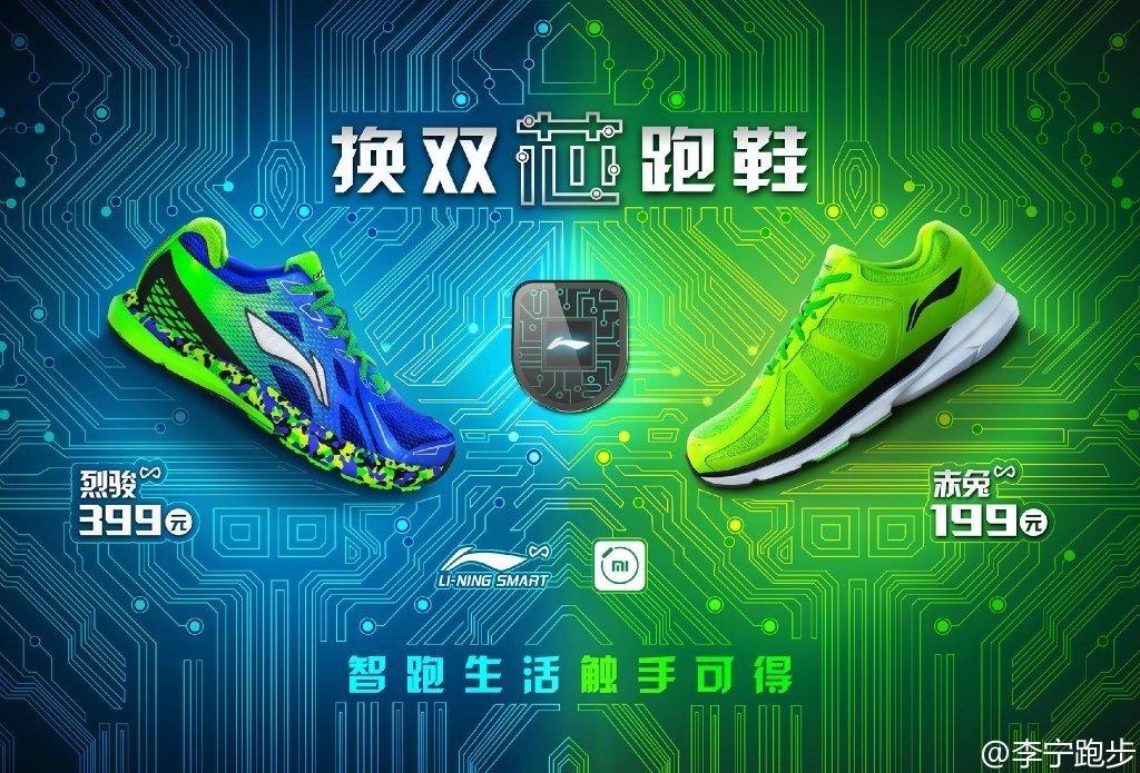 Xiaomi Smart Shoes: Schuhe mit eingebauten Bluetooth und Schrittzähler 4