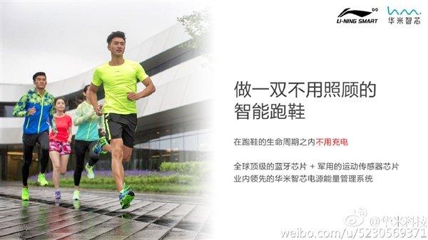 Xiaomi Smart Shoes: Schuhe mit eingebauten Bluetooth und Schrittzähler 6