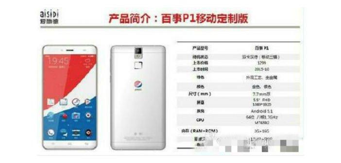 Es soll bald tatsächlich das erste Pepsi Smartphone geben 1