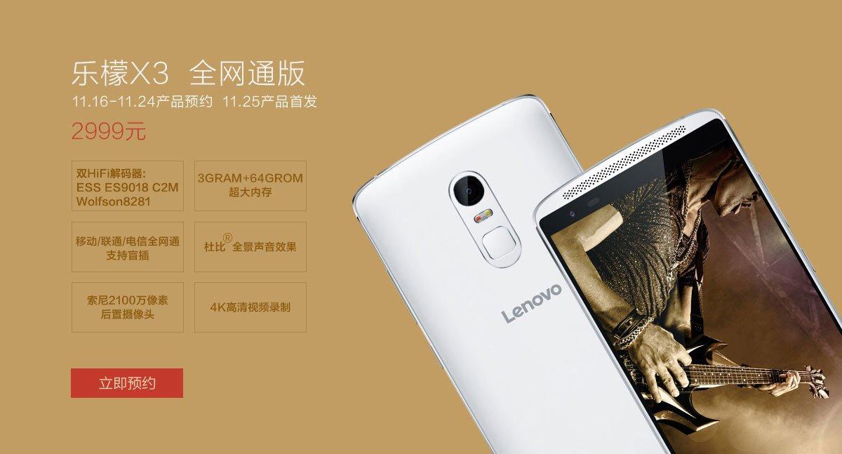 Lenovo Vibe X3_3