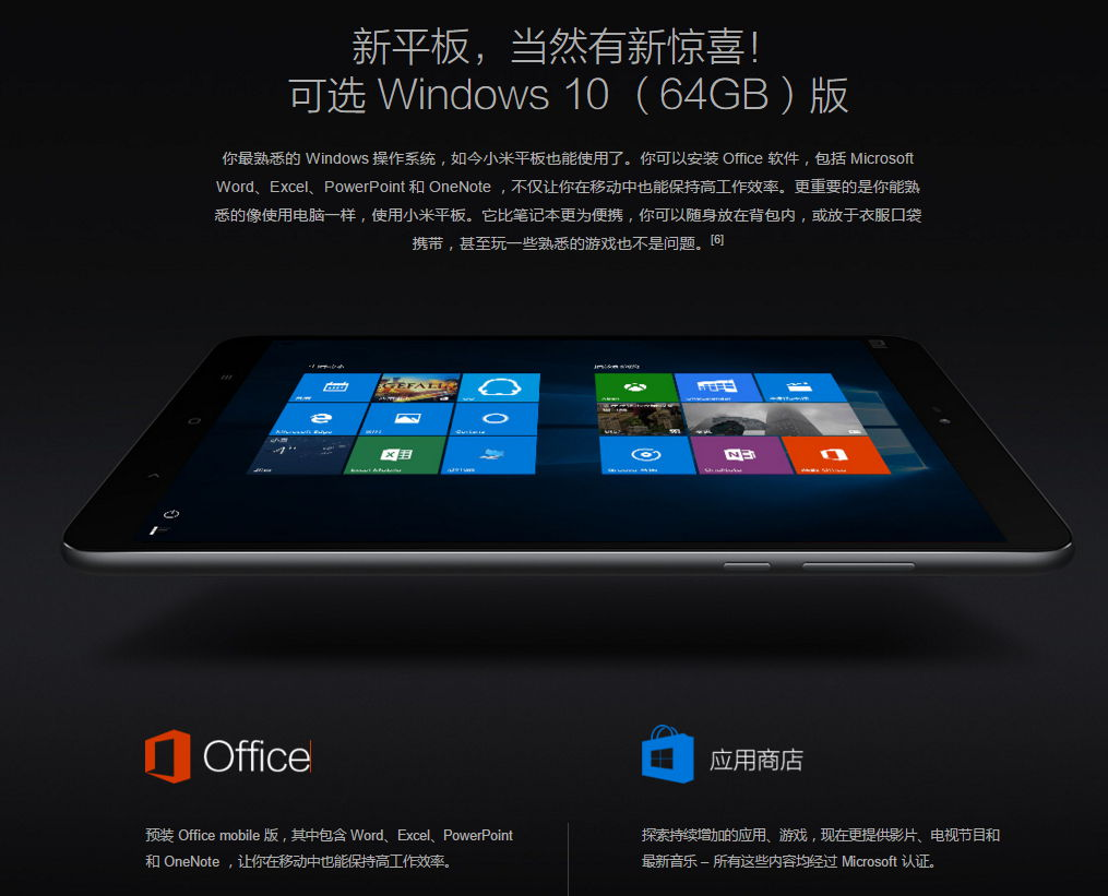 Xiaomi_MiPad2_Windows_2