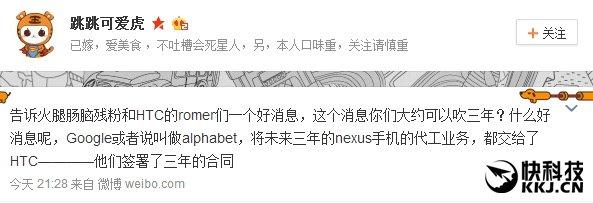 HTC_Nexus_mydrivers