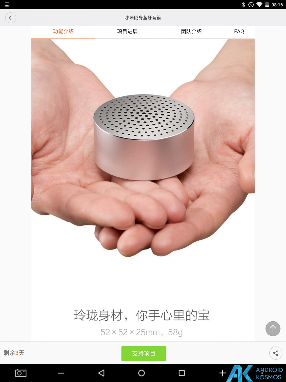 Neuer Mi Bluetooth Speaker? 6