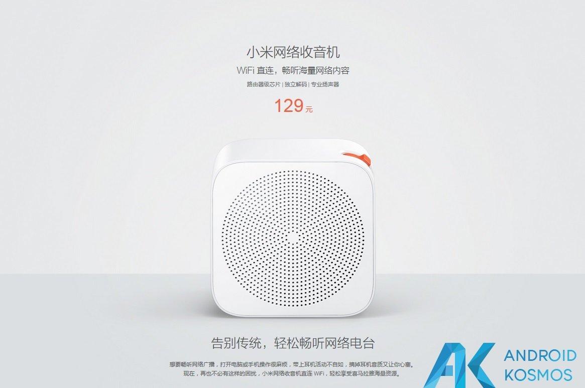 AndroidKosmos | Xiaomi releast mit Mi-Radio ein Internet Radio für Smart Home 2