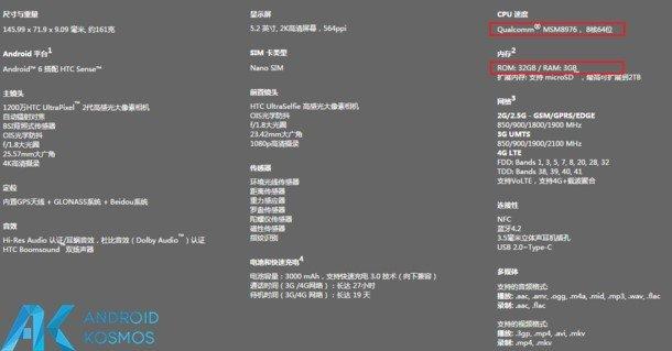 Weitere Version des HTC 10 Lifestyle mit Snapdragon 652 aufgetaucht 4