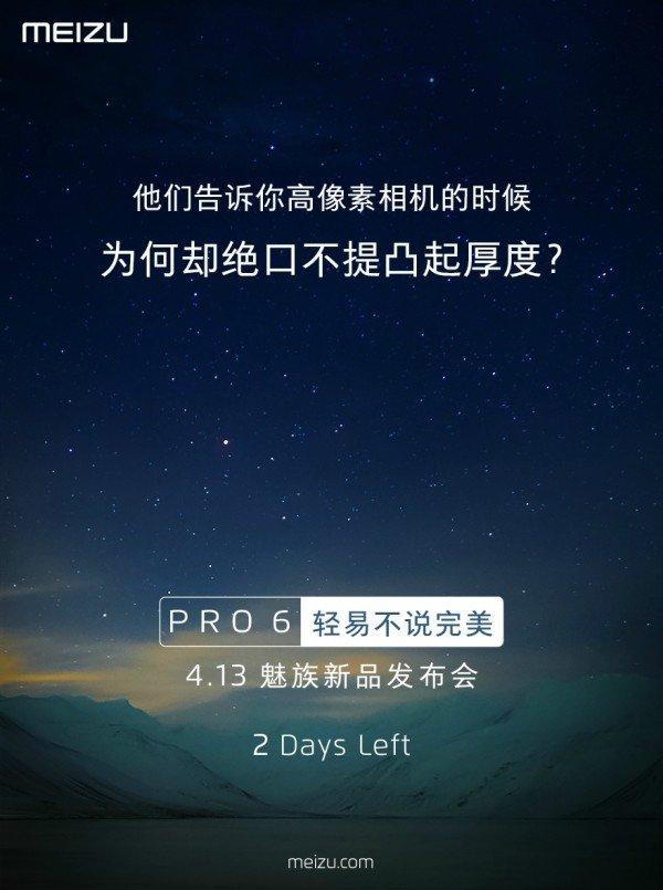 Meizu_Pro6_600x600