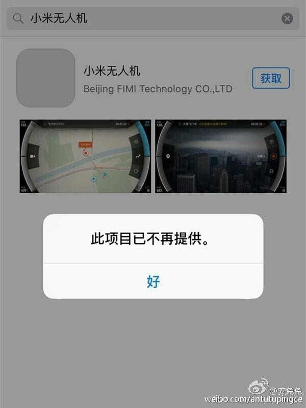 Erste Bilder zur Mi Drohne von Xiaomi aufgetaucht 4