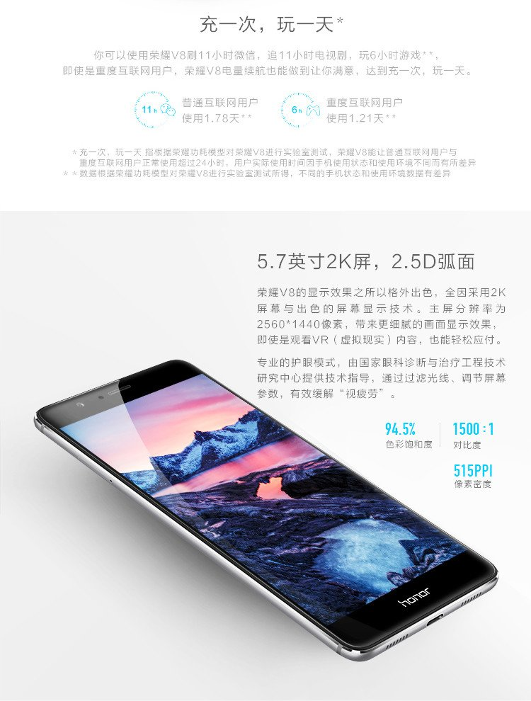 Honor V8 mit 64GB ROM, 4GB RAM und Dual-Kamera offiziell vorgestellt 4