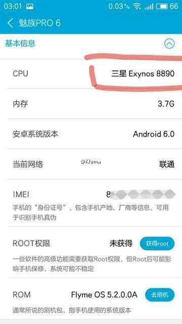 Meizu-PRO-6-Exynos-8890-variant-leak_1