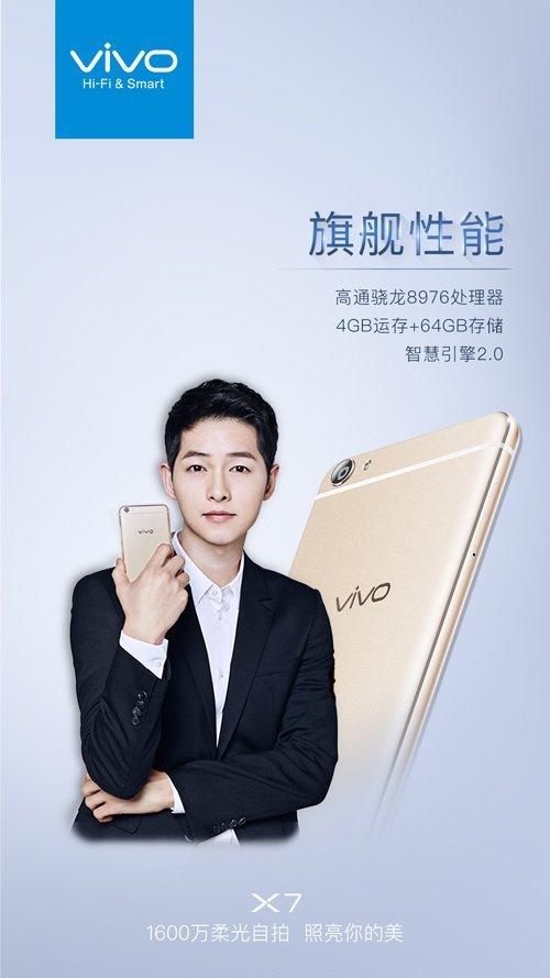 Vivo teasert neues X7 oder X7 Plus Smartphone an 16
