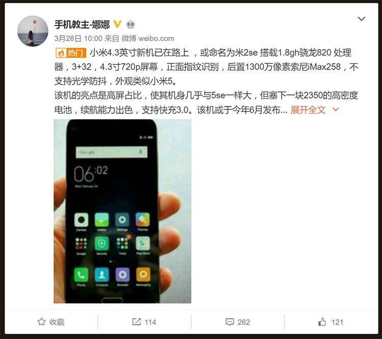 xiaomi-se-rumor-weibo-750x665