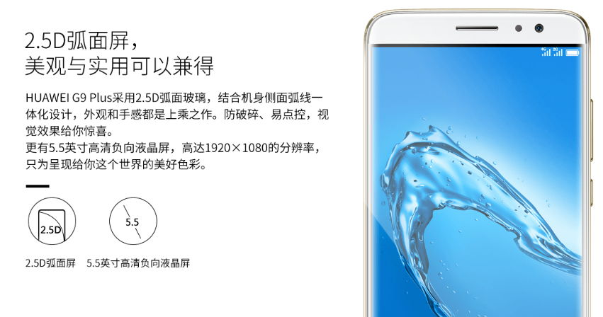 Huawei_G9_Plus__3