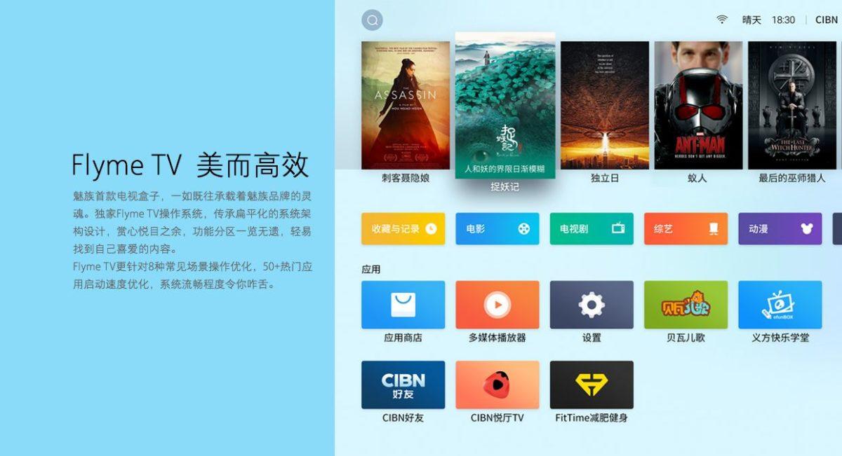 Meizu: Set-Top TV Box für 40 Euro offiziell vorgestellt 6