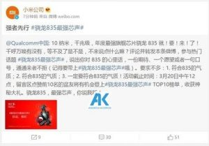Xiaomi Mi6 Snapdragon 835 300x209