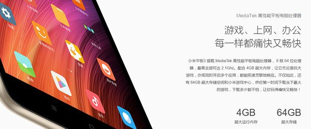 Xiaomi Mi Pad 3 mit 6.600mAh Akku für 200€ offiziell vorgestellt 2