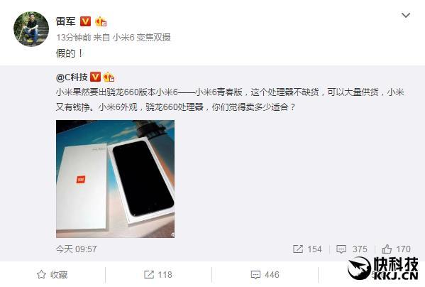 Xiaomi MI6c leak