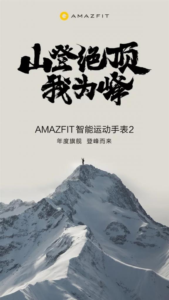 amazfit 2 576x1024