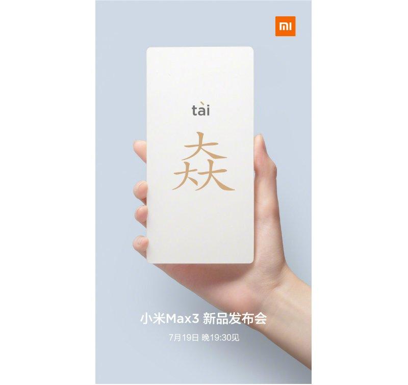 mi max 3 invite weibo inline 1531371652018